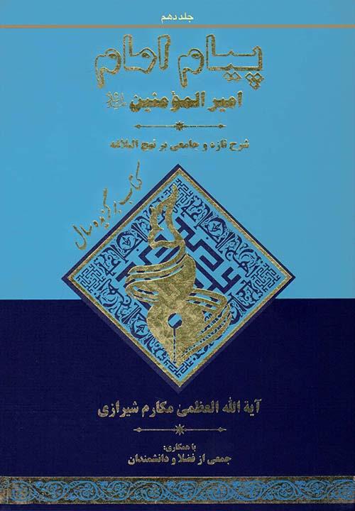 کتاب پیام امام امیرالمؤمنین علیه السلام جلد 10