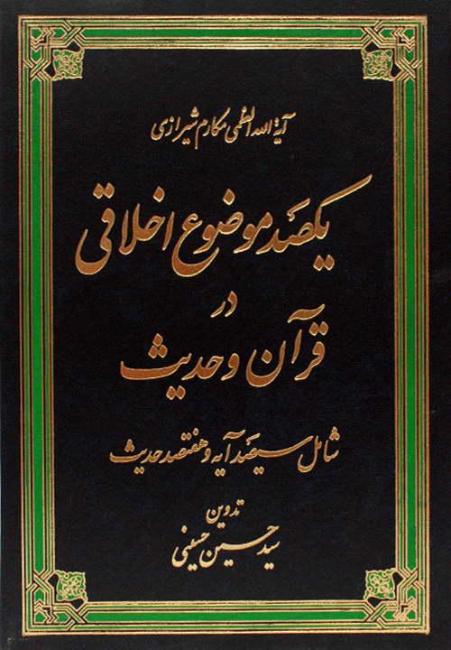 کتاب یکصد موضوع اخلاقی در قرآن و حدیث ـ مکارم شیرازی ـ سید حسین حسینی
