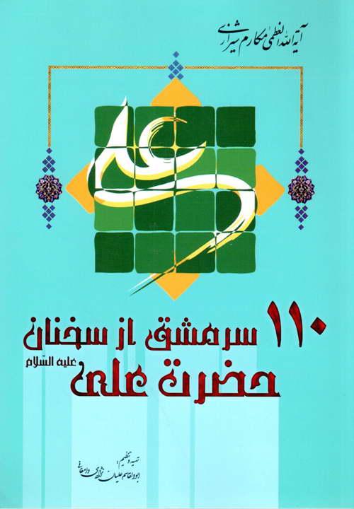کتاب 110 سرمشق از سخنان حضرت علی علیه السلام ـ مکارم شیرازی ـ ابوالقاسم علیان نژادی