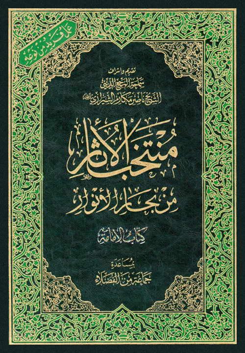 کتاب منتخب الأثار من بحار الأنوار ـ مکارم شیرازی