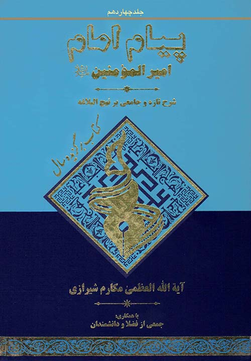 کتاب پیام امام امیرالمؤمنین علیه السلام جلد 14