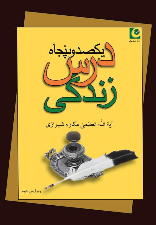 کتاب یکصد و پنجاه درس زندگی ـ مکارم شیرازی