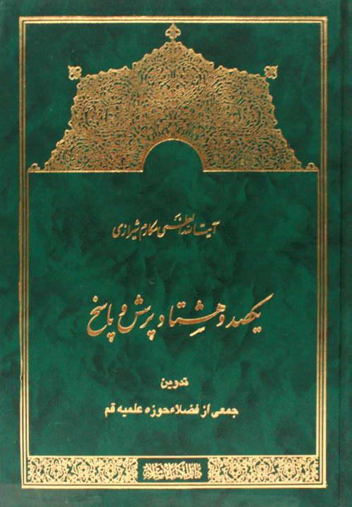 کتاب یکصد و هشتاد پرسش و پاسخ ـ مکارم شیرازی