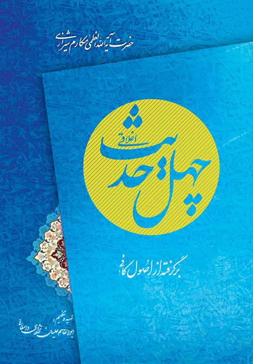 کتاب چهل حدیث ـ مکارم شیرازی ـ ابوالقاسم علیان نژاد