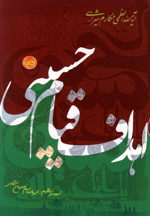 کتاب اهداف قیام حسینی