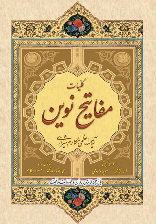کتاب کلیات مفاتیح نوین ـ مکارم شیرازی