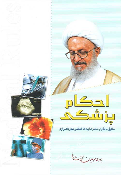 کتاب احکام پزشکی