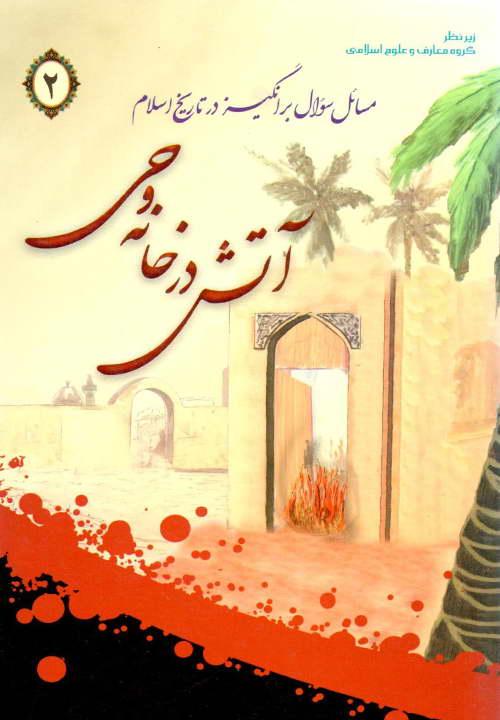 کتاب آتش در خانه وحی ـ مکارم شیرازی