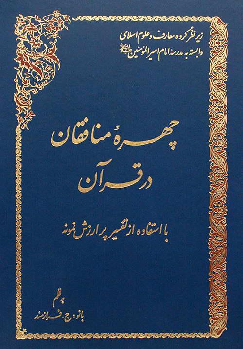 کتاب چهره منافقان در قرآن