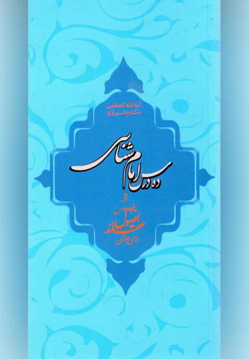 کتاب ده درس امام شناسی ـ مکارم شیرازی