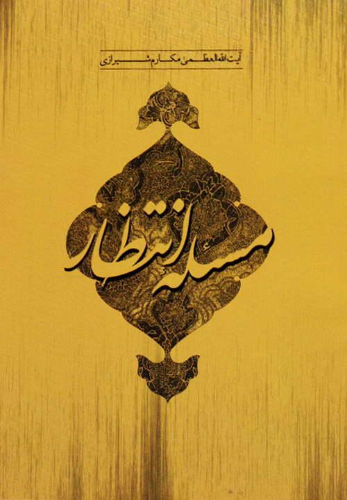کتاب مسئله انتظار ـ مکارم شیرازی