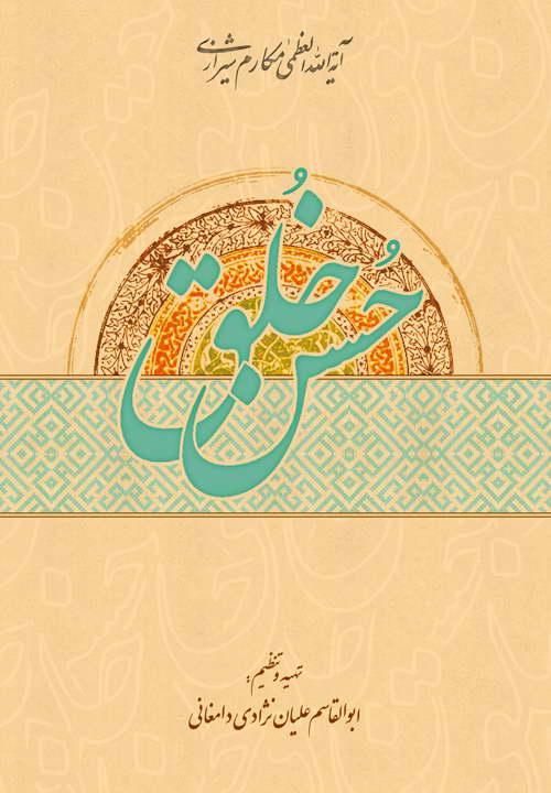 کتاب حسن خلق ـ مکارم شیرازی ـ ابوالقاسم علیان نژادی
