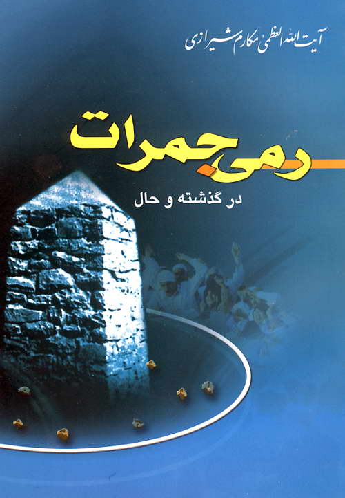 کتاب رمی جمرات در گذشته و حال ـ مکارم شیرازی