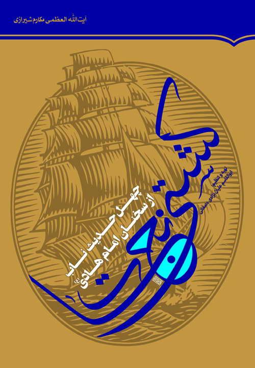 کتاب کشتی نجات چهل حدیث ناب از سخنان امام هادی (ع)