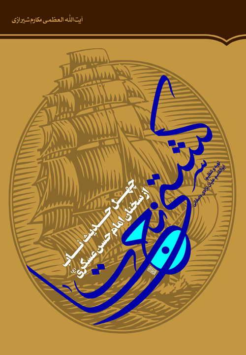 کتاب کشتی نجات چهل حدیث ناب از سخنان امام حسن عسکری (ع)