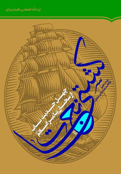 کتاب کشتی نجات چهل حدیث ناب از سخنان پیامبر اسلام (ص)