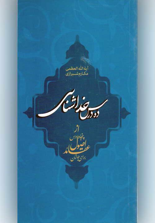 کتاب ده درس خداشناسی ـ مکارم شیرازی