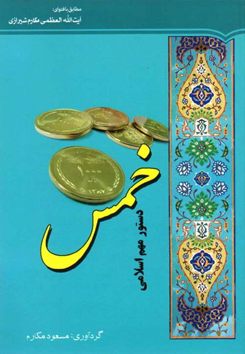 کتاب خمس دستور مهم اسلامی