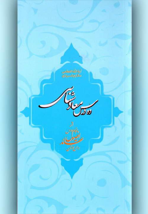 کتاب ده درس معاد شناسی ـ مکارم شیرازی