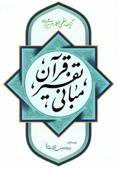 کتاب مبانی تفسیر قرآن