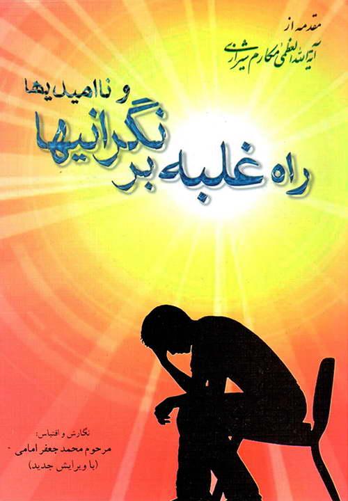 کتاب راه غلبه بر نگرانیها و ناامیدیها