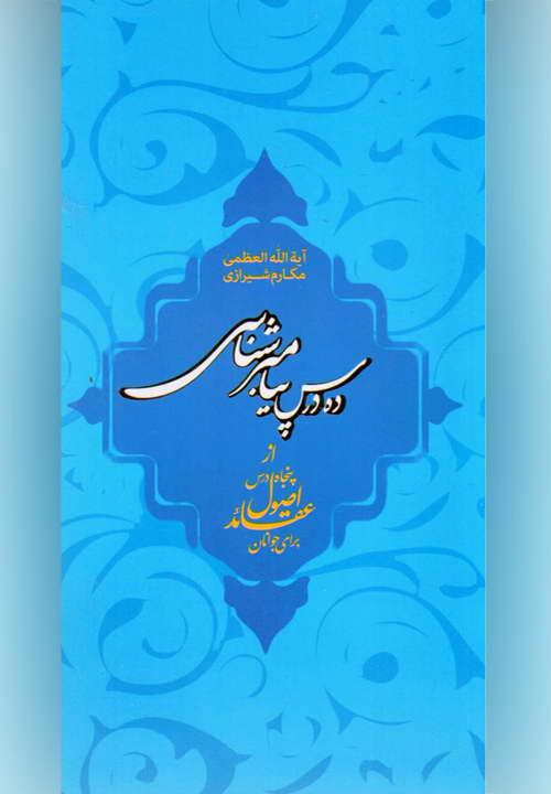 کتاب ده درس پیامبر شناسی ـ مکارم شیرازی