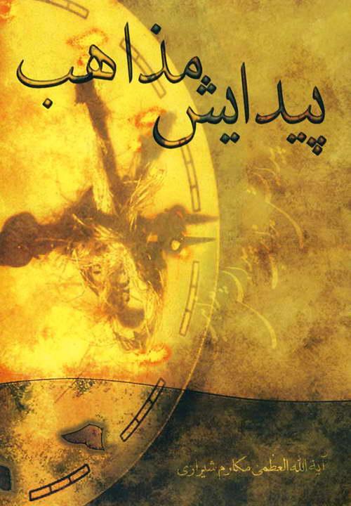کتاب پیدایش مذاهب ـ مکارم شیرازی