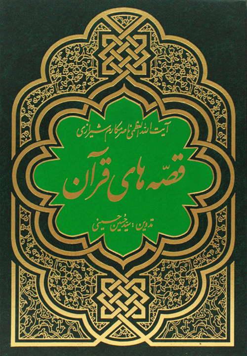 کتاب قصه های قرآن ـ مکارم شیرازی ـ سید حسین حسینی