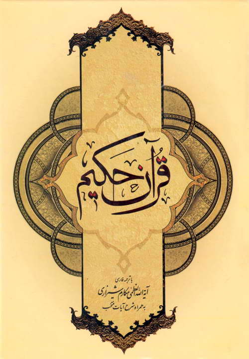 کتاب قرآن حکیم ـ ترجمه آیت الله مکارم شیرازی
