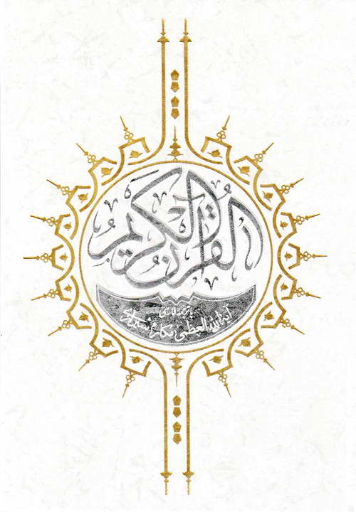 کتاب قرآن کریم ـ ترجمه آیت الله مکارم شیرازی