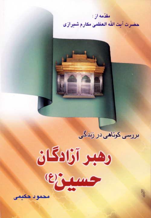 کتاب رهبر آزادگان حسین (ع) ـ مکارم شیرازی ـ محمود حکیمی