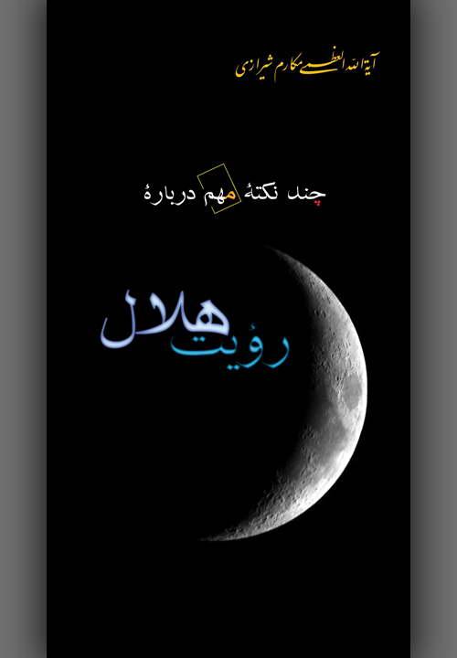 کتاب چند نکته مهم درباره رؤیت هلال ـ مکارم شیرازی