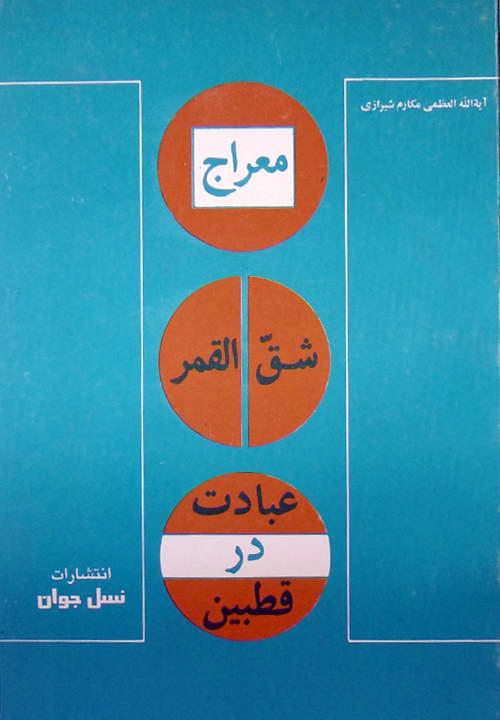 کتاب معراج شق القمر عبادت در قطبین ـ مکارم شیرازی