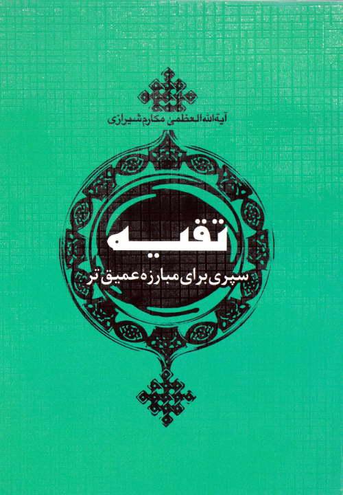 کتاب تقیه سپری برای مبارزه عمیق تر ـ مکارم شیرازی