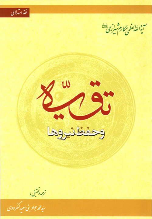 کتاب تقیه و حفظ نیروها