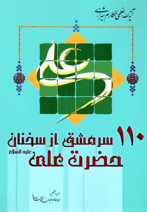 کتاب 110 سرمشق از سخنان حضرت علی علیه السلام