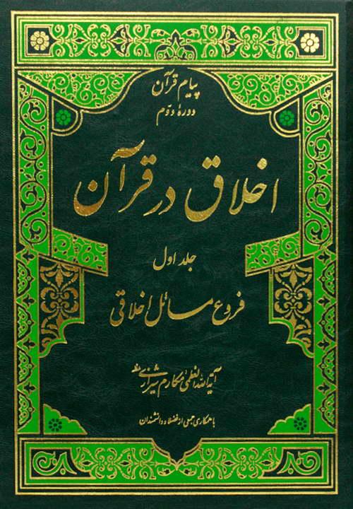 کتاب اخلاق در قرآن