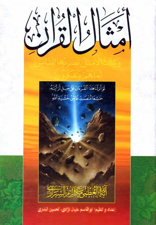 کتاب امثال القرآن