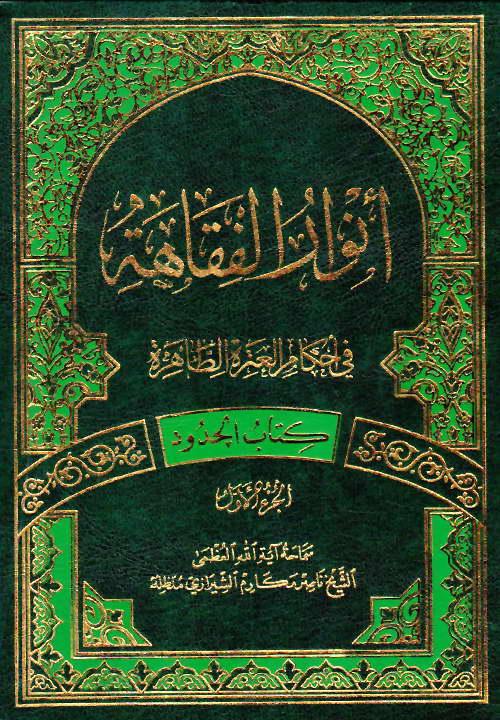 کتاب انوار الفقاهة (10 جلدی)