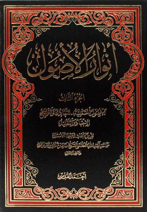 کتاب انوار الاصول (3 جلدی)