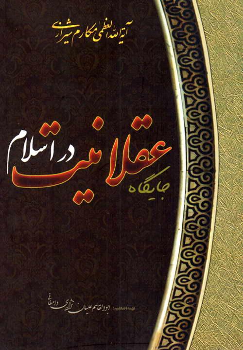 کتاب جایگاه عقلانیت در اسلام