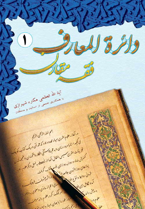 کتاب دائرة المعارف فقه مقارن (جلد 1)