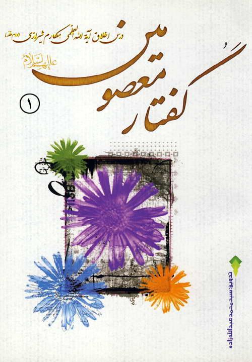 کتاب گفتار معصومین علیهم السلام (جلد 1)