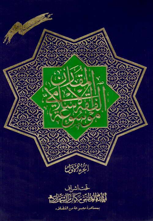 کتاب موسوعة الفقه الاسلامی المقارن (جلد 1)