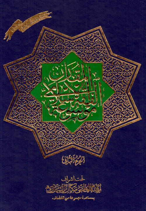 کتاب موسوعة الفقه الاسلامی المقارن (جلد 2)