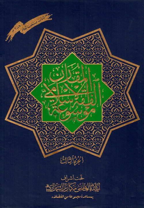کتاب موسوعة الفقه الاسلامی المقارن (جلد 3)