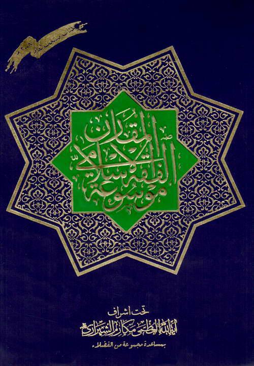 کتاب موسوعة الفقه الاسلامی المقارن (3 جلدی)