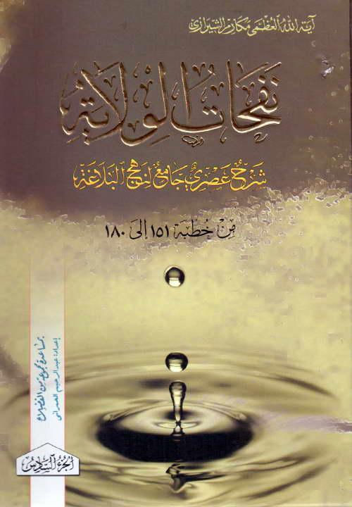 کتاب نفحات الولایة (جلد 6 تا 10)
