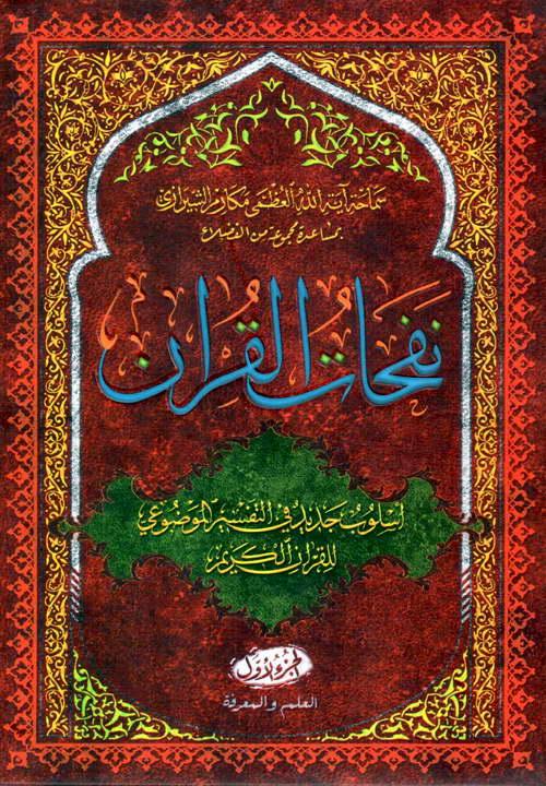 کتاب نفحات القرآن (10 جلدی)
