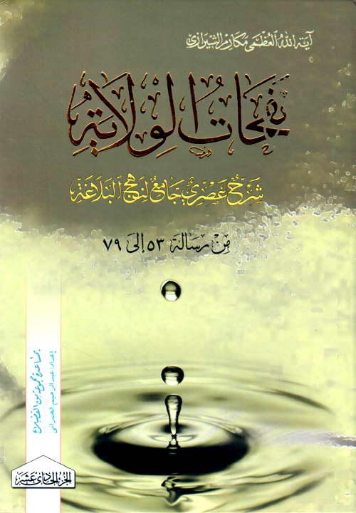 کتاب نفحات الولایة (جلد 11 تا 15)